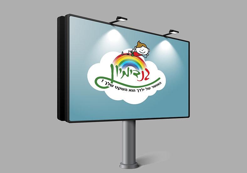עיצוב לוגו לגן ילדים