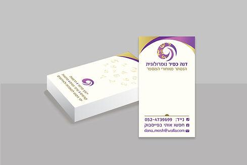 עיצוב כרטיס ביקור לנמרולוגית