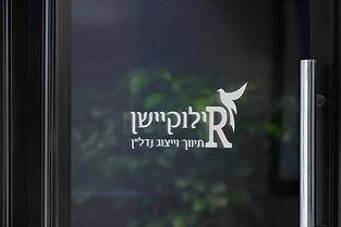 עיצוב לוגו לרילוקיישן הדמית שלט על דלת.jpg