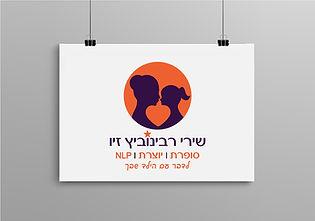 עיצוב לוגו לשירי.jpg