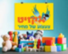 עיצוב לוגו לחנות צעצועים