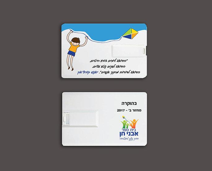עיצוב על גבי דיסק און קי