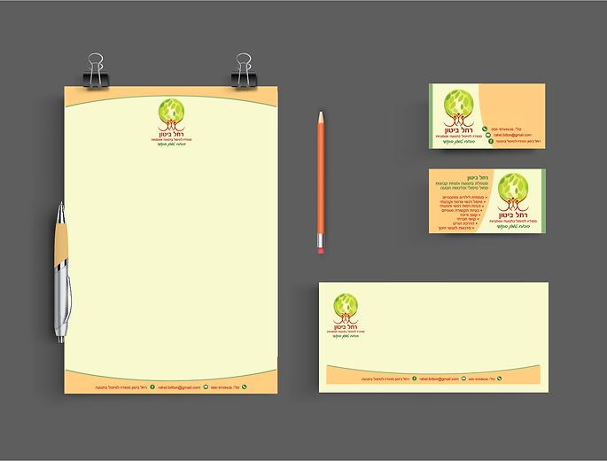 עיצוב כרטיס ביקור וניירת עסקית