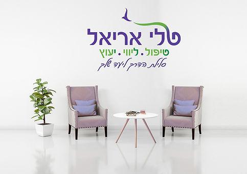 עיצוב לוגו לקליניקה של טלי אריאל