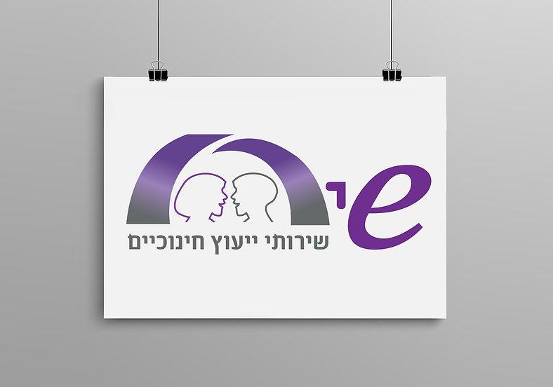 עיצוב לוגו ליועצת חינוכית