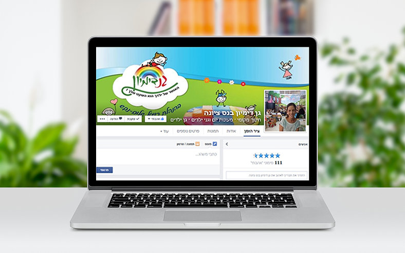 עיצוב באנר לפייסבוק לגן ילדים