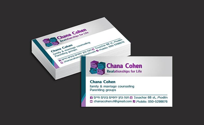 עיצוב כרטיס ביקור ליועצת זוגית ומשפחתית