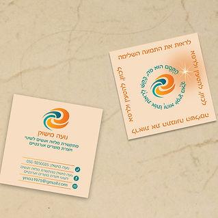 עיצוב כרטיס ביקור לנועה