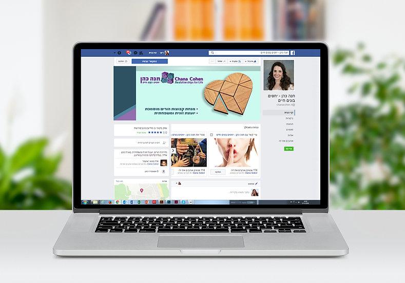 עיצוב באנר לפייסבוק ליועצת זוגית ומשפחתית