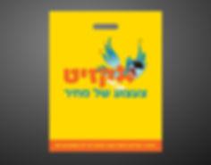 עיצוב לוגו על שקית