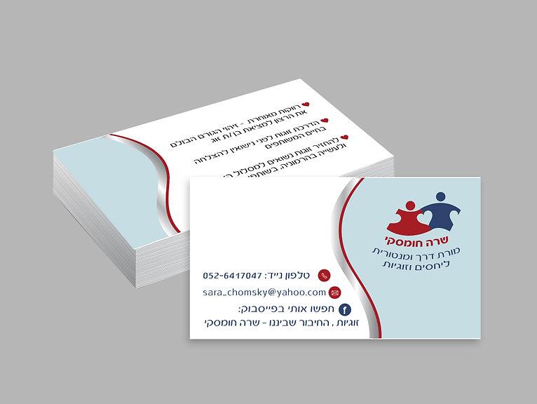 עיצוב כרטיס ביקור למנטורית ליחסים וזוגיות