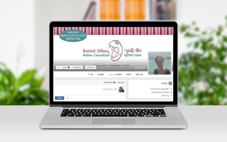 עיצוב באנר לפייסבוק ליועצת לרפלוקס
