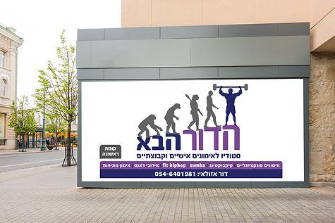 עיצוב לוגו על גבי שלט לסטודיו אימונים