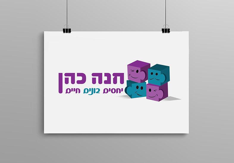 עיצוב לוגו ליועצת זוגית ומשפחתית
