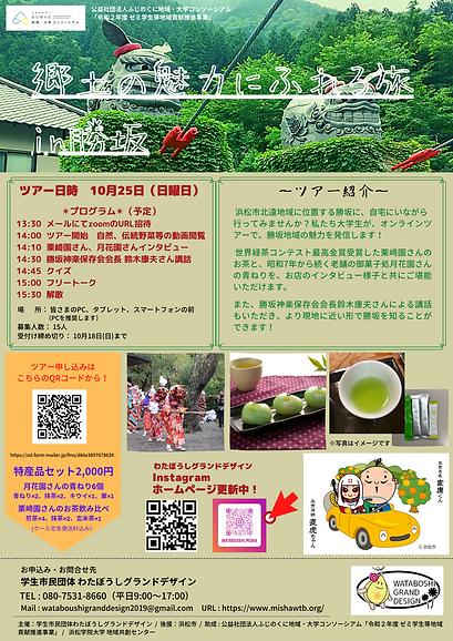 (わたぼうしグランドデザイン)郷土の魅力にふれる旅in勝坂(確定版)