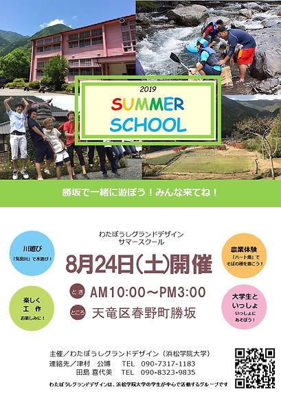 20190824_サマースクール(表).JPG