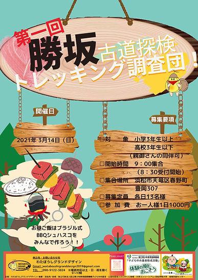 (わたぼうしグランドデザイン)第1回勝坂古道探検!トレッキング調査団(再表).j