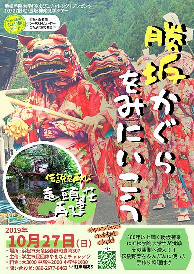 勝坂神楽を見に行こう表.png