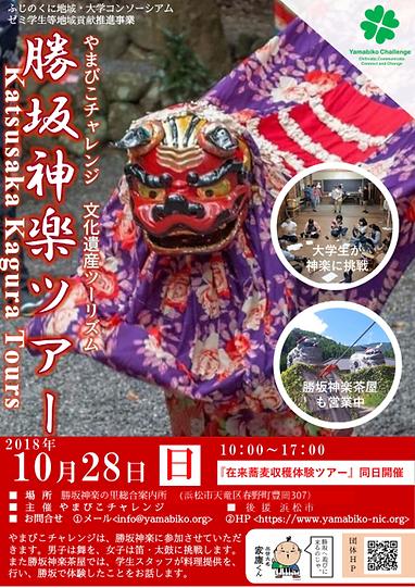 勝坂神楽ツアー (1).png