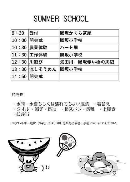 20190824_サマースクール(裏).JPG