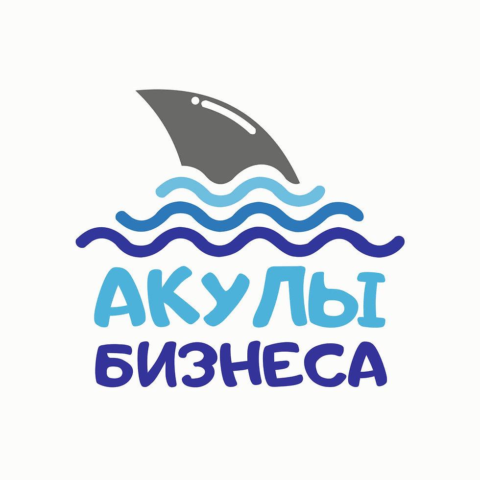 Лого Акулы Бизнеса для сетей.jpg