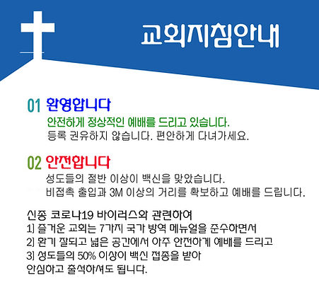예배 안내 210530.jpg