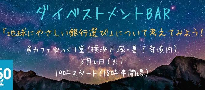 3/6(火):ダイベストメントbar~「地球にやさしい銀行選び」について考えてみよう!~