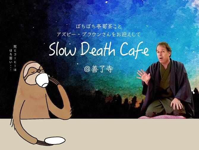 11/24:死に向き合い、死を想う「スロー・デス・カフェ」トーク~ポスト7・26シリーズ