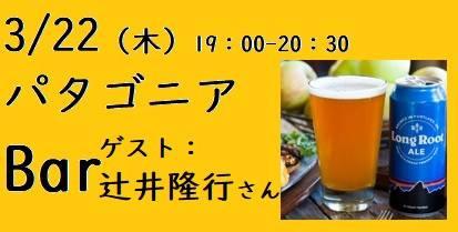 3/22(木):パタゴニアBar、辻井隆行さんに聞く「しあわせの経済」