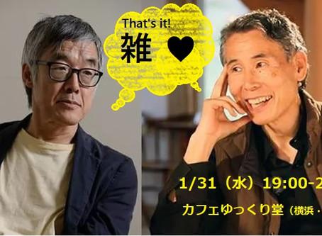 1/31(水)That's it Talk!~高橋源一郎×辻信一 「雑」の人類学
