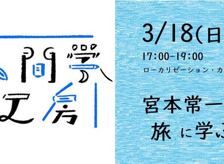 3/18(日):Localization Cafe~宮本常一の旅に学ぶ