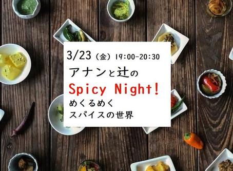 3/23(金):アナンと辻のSpicy Night!~めくるめくスパイスの世界