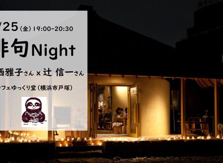5/25(金)俳句Night~山西雅子さん、辻信一さんとともに
