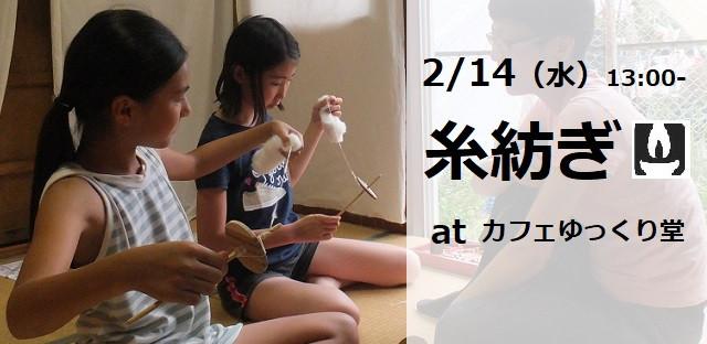 2/14(水)ガンジーに学ぶ、平和と糸紡ぎワークショップ