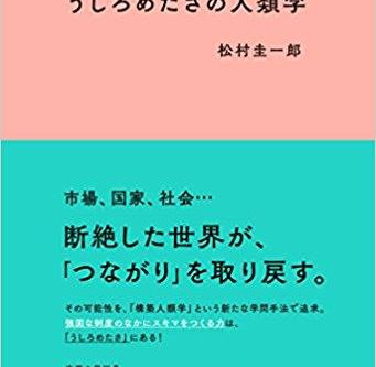 1/19(金)うしろめたさとボランティア~構築する人類学へ