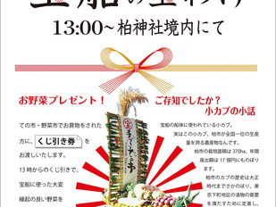 1月のての市は野菜宝船を実施します