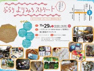 明日11/29(日)拡大版ての市『ぶらりよりみちストリート』開催!