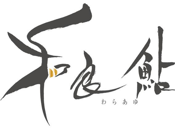和良鮎のブランドロゴ