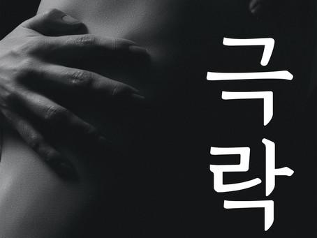 섹스 테크닉 교과서 '극락' 소개