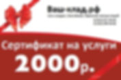 Сертификат 2000р.jpg