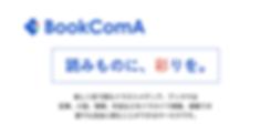 新BookComAペライチトップ-02.png
