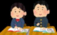 個別指導塾として責任を持って指導できる3人までを上限としています。丁寧な指導で福島市の子供たちを応援します。
