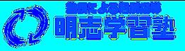福島市桜木町に位置しています。小学生・中学生の国語・数学・英語と高校生の数学を指導いたします。  無料体験授業および学習相談を実施しておりますので、まずは気軽にお電話いただければと思います。