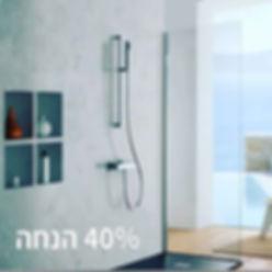 מוט מקלחת מעוצב תוצרת איטליה
