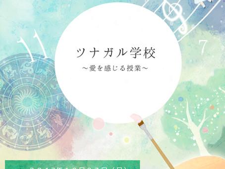 ツナガル学校vol.5開催決定!