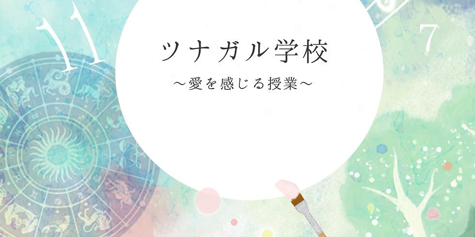 ツナガル学校vol.5〜愛を感じる授業〜
