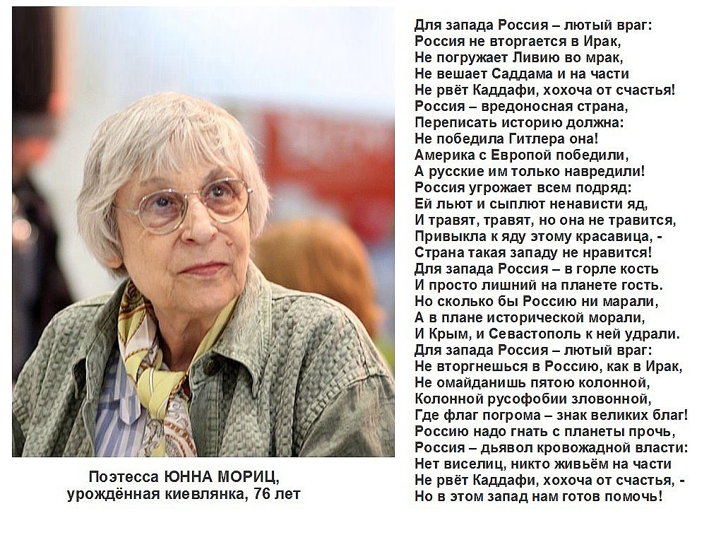 Юнна Мориц