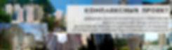 Программа по достройке жилых объектов в городе Сочи