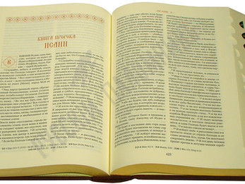 О Священном Писании