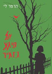 עריכת ספרים – ליווי כתיבה: סיפורה של תיי הוף – עורכת ספרותית
